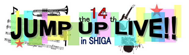 the 14th JUMP UP LIVE in SHIGA!!!!!(その1)
