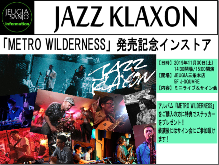 JAZZ KLAXON「METRO WILDERNESS」発売記念インストア