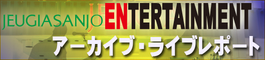 SANJOENTERTAINMENT アーカイブ